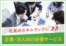 企業・法人向け研修サービス
