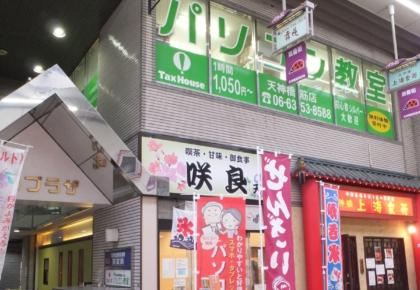 大阪市北区 パソコン教室