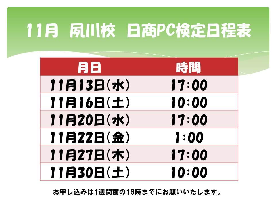 日商PC検定11月の日程表