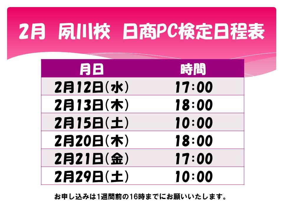 日商PC検定2月の日程表
