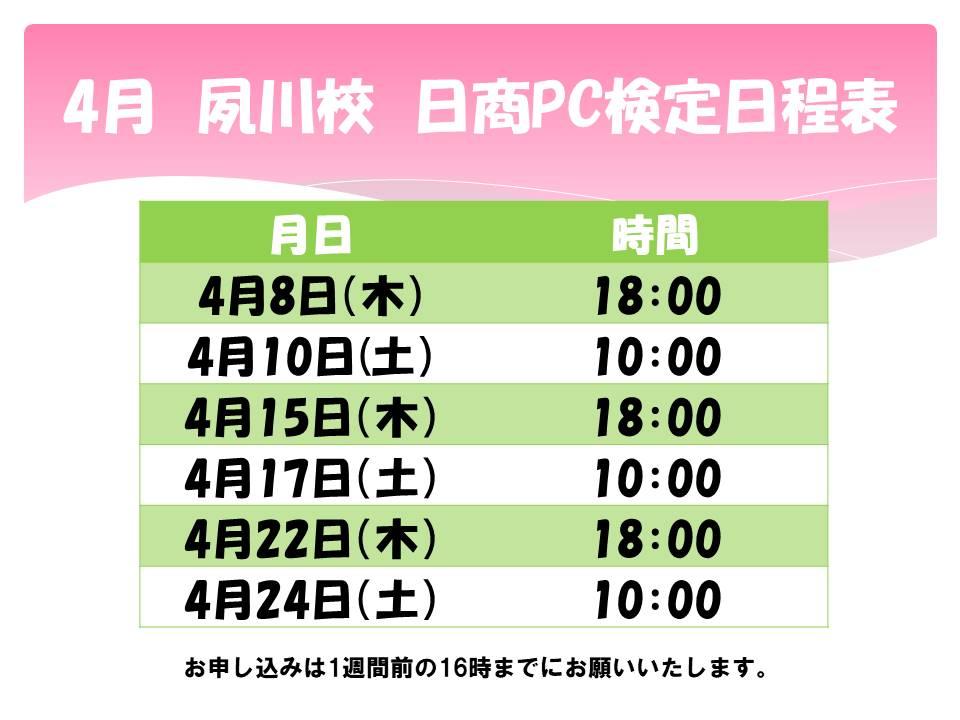 日商PC検定日程表
