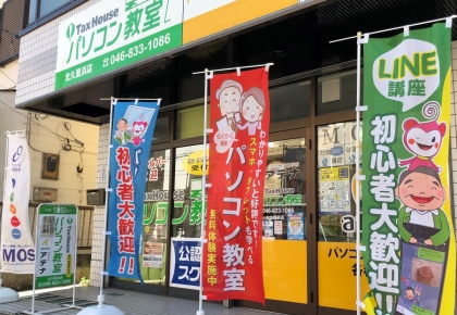 横須賀市 横須賀 yokosuka パソコン教室